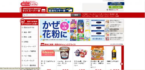 SEIYU.comトップ